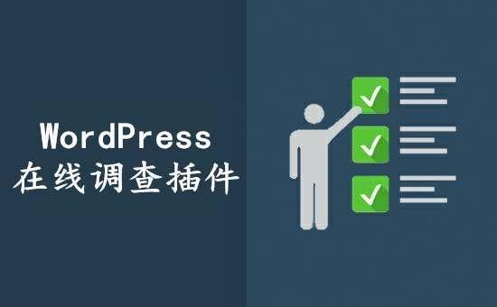推荐5个WordPress最佳在线投票插件 Plugins 第1张
