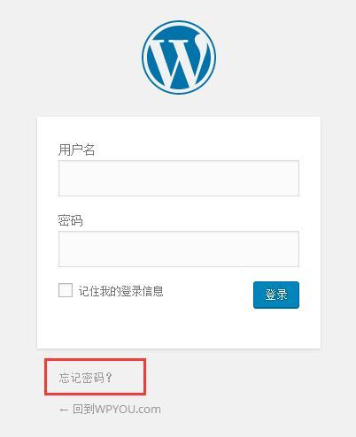 WordPress忘记密码